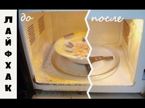 очистка микроволновки